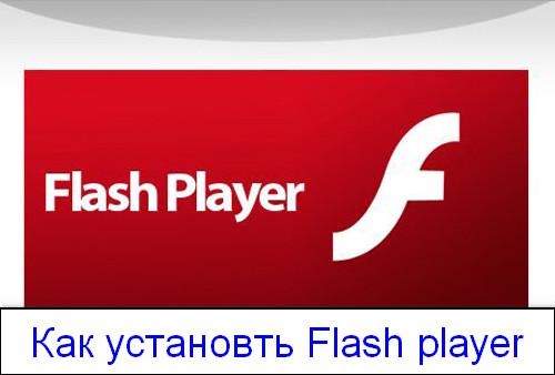 Загрузите Adobe Flash Player, межплатформенный внешний модуль, который